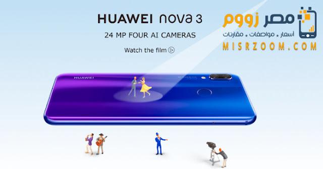 هواوي تطلق هاتفها الجديد صاحب الأربع كميرات وشاشة كبيرة بها نوتش