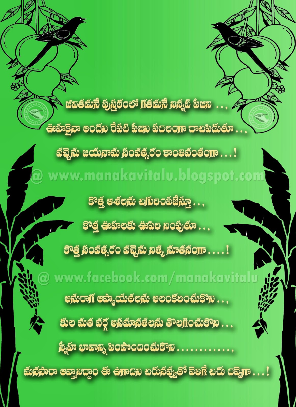 ugadi subhakankshalu wishes telugu kavitha, message, kavitvam, katha, poetry in english to by manakavitalu submitted by savitha on images photos jpg gif png downloads