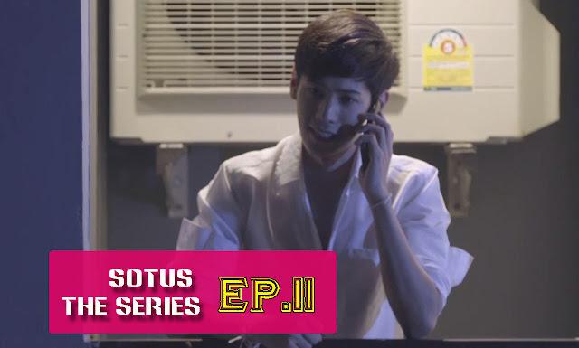 SOTUS The Series | พี่ว้ากตัวร้ายกับนายปีหนึ่ง EP. 11