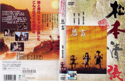 Это был демон / 鬼畜 / Kichiku / The Demon. 1978.