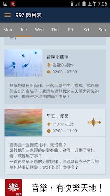愛樂電臺 App 收聽新體驗:送古典樂迷的免費隨身聽