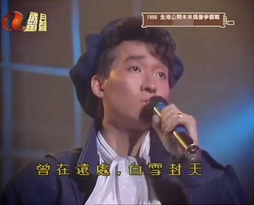 come back to love: 1986年未來偶像總決賽