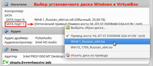 Выбор установочного диска Windows в VirtualBox