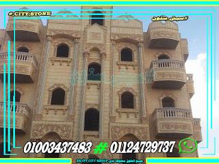 اسعار الحجر الهاشمى مصر 2019