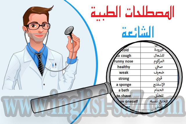 كتاب المصطلحات الطبية الشائعة بالانجليزية
