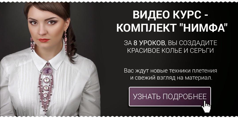 http://masterbisera.com/lps/nimfa.html