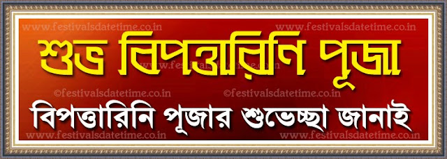 Bipattarini Puja Wishing Photos, Bipodtarini Puja Bengali Wishing Wallpapers, Subho Bipattarini Puja