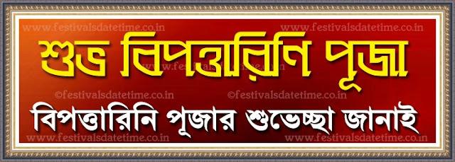 Bipattarini Puja Wishing Photos, Bipodtarini Puja Bengali Wishing Wallpapers, Subho Bipattarini Puja