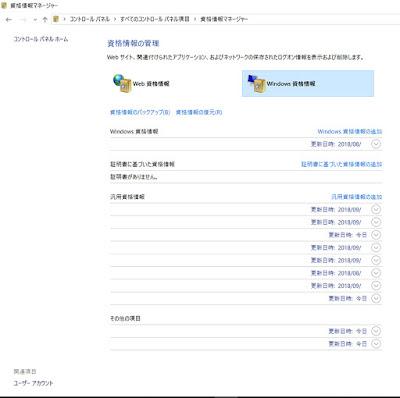 Windows資格情報