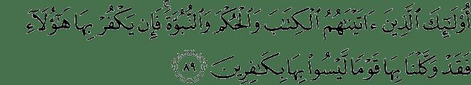 Surat Al-An'am Ayat 89