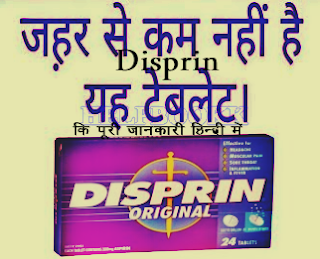 डिस्प्रिन प्लस की पूरी जानकारी हिंदी में ⇨ Disprin Plus Ki Puri Jaankari Hindi Me