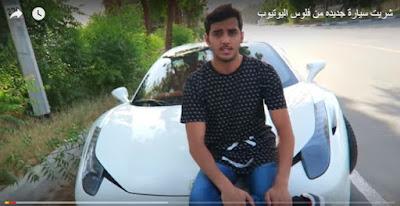 شاب عربي فاز بسيارة فراري من اليوتيوب