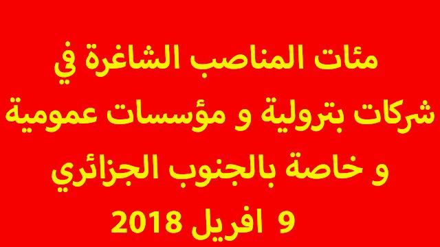 مئات المناصب الشاغرة في شركات بترولية و مؤسسات عمومية و خاصة بالجنوب الجزائري