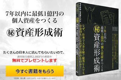 7年以内に1億円の個人資産を作る【マル秘資産形成術】