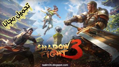 تحميل لعبة شادو فايت Shadow Fight 3 مهكرة للاندرويد تنزيل ميديافير