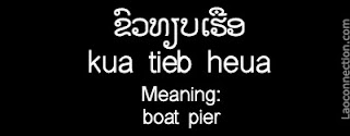 Lao word of the day - a pier for boats / boat pier written in Lao and English