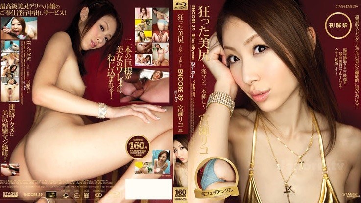 UNCENSORED S2MBD-039 Encore Vol.39 : Riko Miyase, AV uncensored