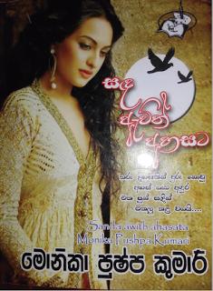 sanda awith ahasata sinhala novel