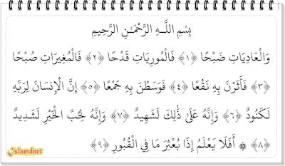 Surah yang diturunkan di Makkah ini terdiri atas  Surah Al-'Adiyat dan Artinya