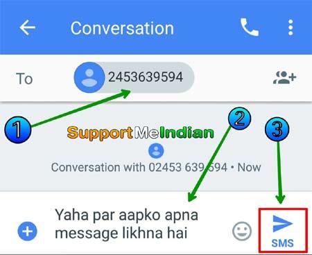 SMS send kare