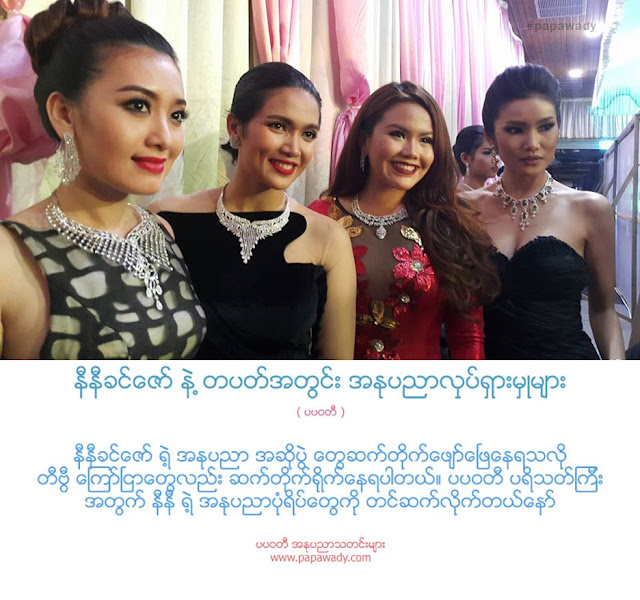 Ni Ni Khin Zaw - Weekly Activity Snapshots , TV Commercial , Singing