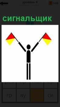 Изображение человека в качестве сигнальщика с флажками в руках, который ими управляет
