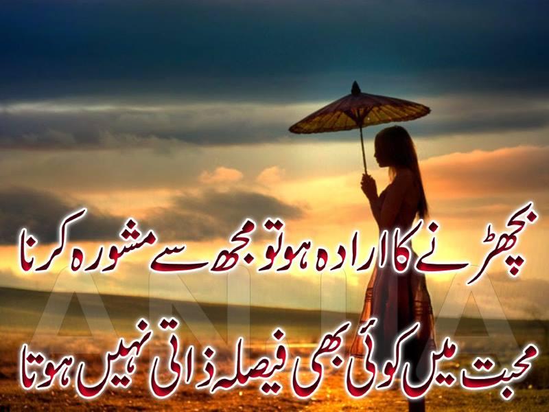 Sad Cute Baby Hd Wallpaper Poetry Romantic Amp Lovely Urdu Shayari Ghazals Baby