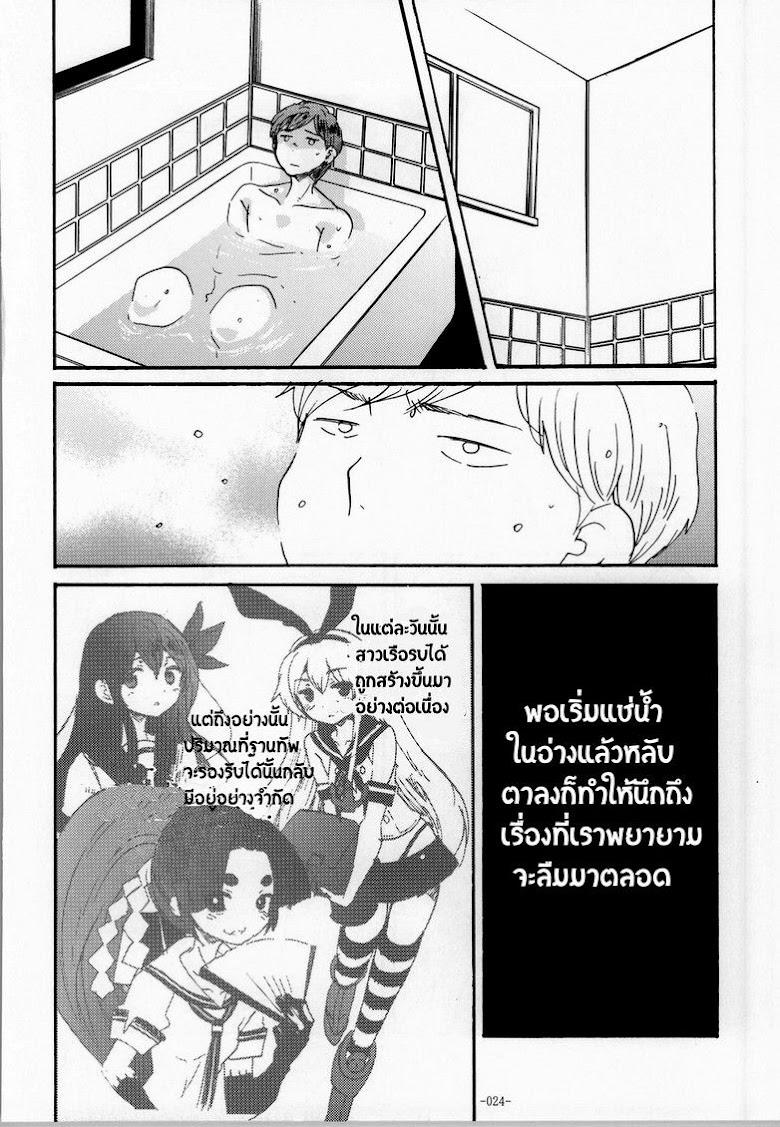 Kantai Collection -KanColle- Suteki na Oku-san - หน้า 19