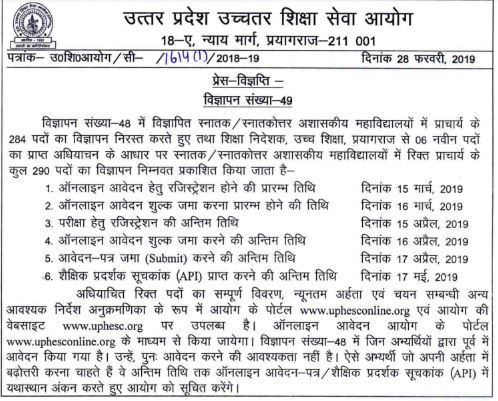 image : UP HESC Principal Recruitment 2019 Advt. 49 @ TeachMatters