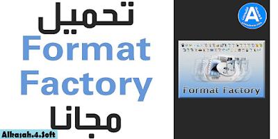 برنامج فورمات فاكتوري الرائع لتحويل صيغ الفيديو بسهولة Format Factory 4.5.0 أحدث اصدار