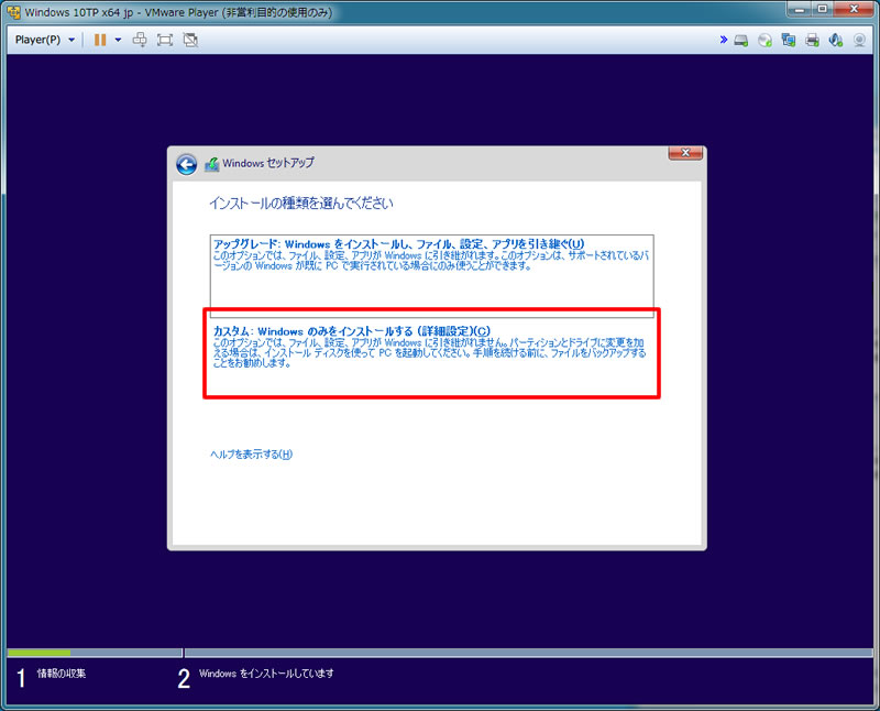 【Windows 10 Technical Preview】VMware Playerにインストール 4