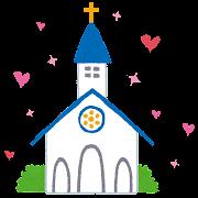 教会・チャペルのイラスト(結婚式)
