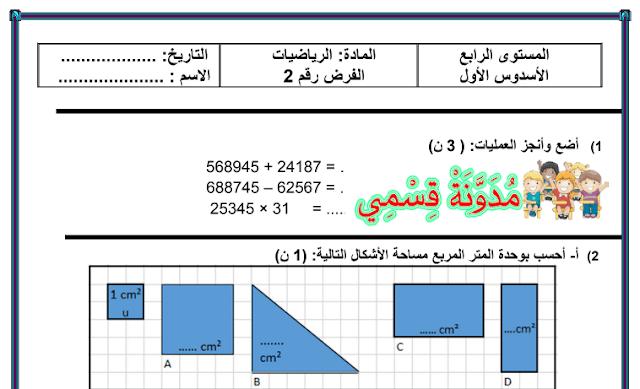 فرض الرياضيات 2019-2020 المرحلة الثانية