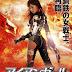 Cô Gái Người Sắt 2 : Vũ Khí Tối Thượng - Iron Girl 2 : Ultimate Weapon (2015)