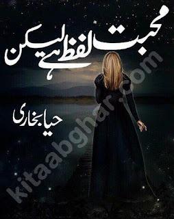 Mohabbat Lafz Hai Lekin Episode 12 By Haya Bukhari