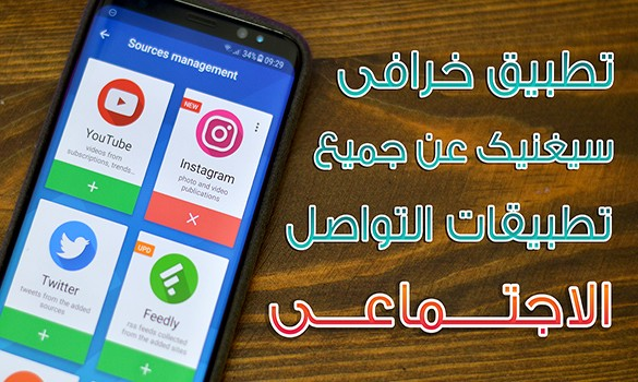 تطبيق خرافي سيغنيك عن جميع تطبيقات التواصل الاجتماعي - أنصحك بأستخدامه فوراً !!