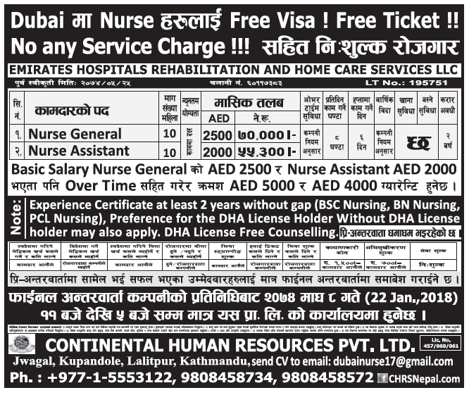 Free Visa Free Ticket Jobs in Dubai for Nepali, salary Rs 70,000