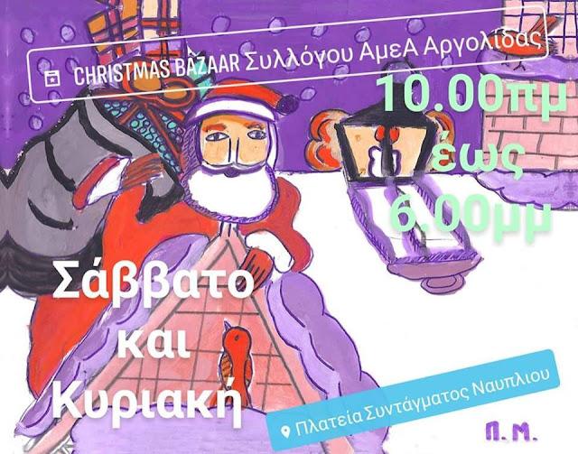 Χριστουγεννιάτικο μπαζάρ του Συλλόγου ΑμεΑ Ν.Αργολίδας