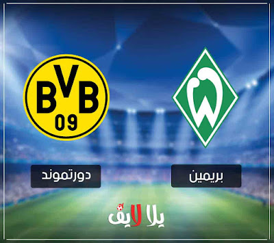 تابع لايف مشاهدة مباراة دورتموند وفيردر بريمين اليوم بث مباشر 5-2-2019 في الدوري الالماني