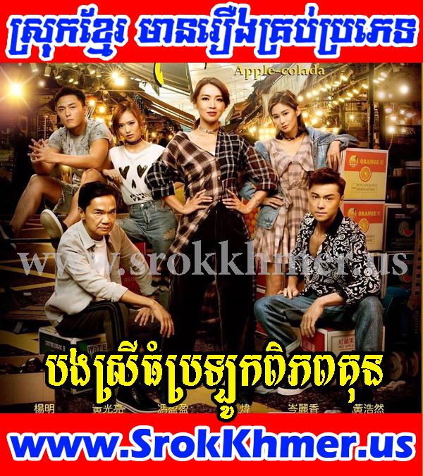 Bong srey thom Pralok Piphob Kun 30 END | Khmer Movie | phumikhmer | Kolabkhmer