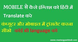 how to translate in hindi