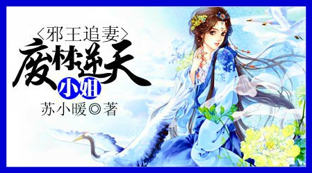 Chinese Anime 2019: The Demonic King Chases His Wife