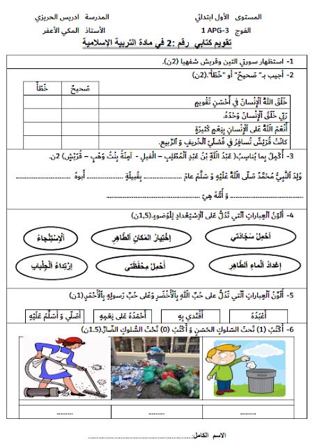 فرض في التربية الأسلامية المرحلة الثانية المستوى الثاني ابتدائي - الفرض الثاني من الأسدوس الأول