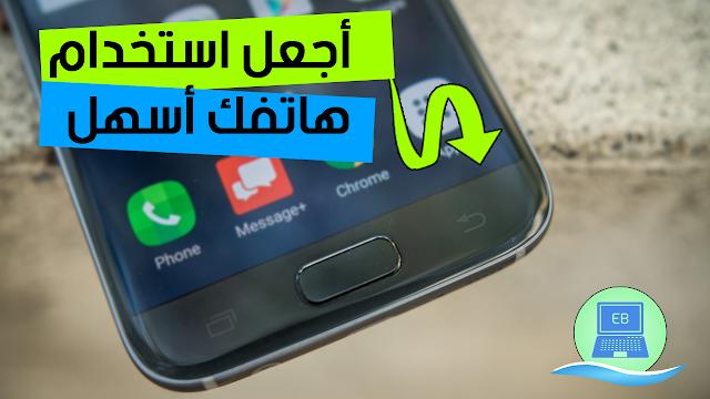 تغيير وتخصيص وظائف ازرار هاتفك الذكي إلى اشياء اكثر فائدة بسهولة (بدون روت)