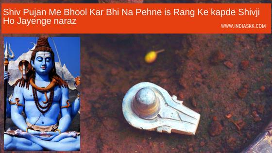 Shiv pujan me Bhool Kar bhi na pehne is Rang Ke kapde Shivji Ho Jayenge naraz