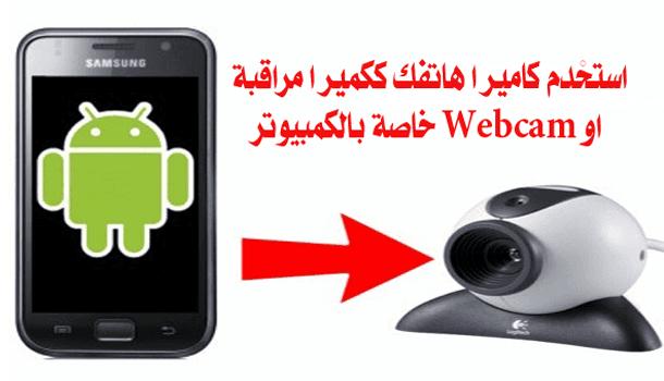 طريقة استخدام كاميرا اندرويد تعمل كميرا مراقبة او Webcam خاصة بالكمبيوتر