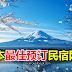 除了Airbnb,还有这几家日本预订民宿最佳平台。
