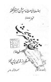 تناسخ پر مختصر بحث تالیف سید مصطفیٰ حسن رضوی