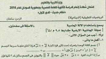 امتحانات السودان 2016 مادة الديناميكا للثانوية العامة مع الاجابات