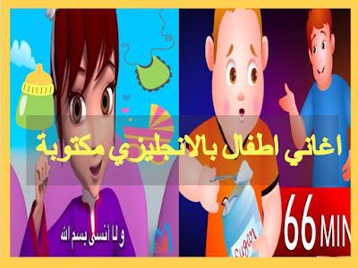 اغاني اطفال بالانجليزي مكتوبة لتعليم البيبي النطق مع أناشيد عربية